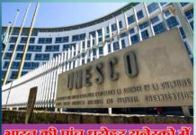 Five heritage sites of India included in UNESCO, but we are unaware